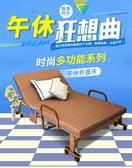 折疊床單人床雙人午休床隱形家用成人午睡床簡易辦公室躺椅RM
