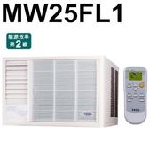 TECO 東元 4-6坪 左吹式定頻高效能窗型冷氣 MW-25FL1 / MW25FL1 下單前先確認是否有貨