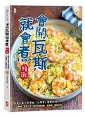 會開瓦斯就會煮【續攤】:跟著大象主廚學做「台灣胃」最愛料理,從...【城邦讀書花園】