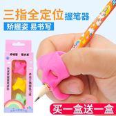 矯正器 【買1盒送1盒】幼兒小學生握筆器矯正器矯正握姿糾正寫字姿勢握筆套 雙11狂歡購物節