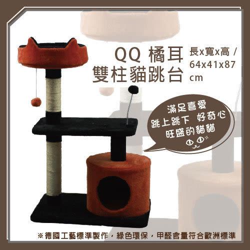 【力奇】QQ 橘耳雙柱貓跳台(QQ80332-2) -1050元(I002G20)