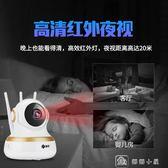 無線攝像頭智慧手機家用wifi遠程網絡夜視語音監控器高清 igo 父親節下殺