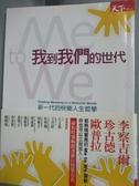 【書寶二手書T6/心靈成長_HTF】我到我們的世代-新一代的快樂人生哲學_吳怡靜, 魁格