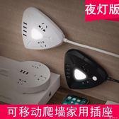 多功能插座面板多孔帶燈usb插排插板長線創意智慧家用排插接線板 娜娜小屋