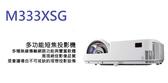 特惠限量一組《名展影音》商務/教學 恩益禧NEC M333XSG 多功能無線傳輸短焦投影機 另售EB-530