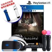 【二代2019】PS4 VR 豪華全配包頭戴裝置+攝影機+新款動態控制器+失根【送果凍套】台中星光