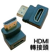HDMI公-HDMI母90度【多廣角特賣廣場】sincyuan