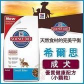*WANG*希爾思《成犬優質健康配方(小顆粒)》8kg【10325HG】