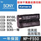 御彩數位@佳美能Sony NP-F550 電池 CCD TRV56 TRV57 TRV59TRV63TRV6667