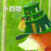 臺灣兒童文學叢書:小問號(附CD、DVD)