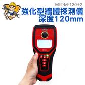 精準儀錶3 合1 強化金屬探測器牆體探測可測PVC 水管電線探測探測深度120mm 探測儀精準分辨