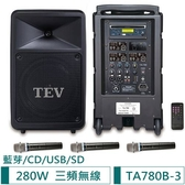 TEV 藍芽/CD/USB/SD三頻無線擴音機 TA780B-3(280W)