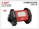 【台北益昌】《14年9月全新上市》美國 米沃奇 Milwaukee 2361-20 (空機) 18V鋰電LED工作燈 可懸掛