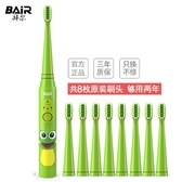 電動牙刷 拜爾兒童電動牙刷K3 充電式軟毛寶寶牙刷3-6-12歲 紅色/綠色/黃色 星河光年DF