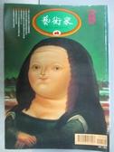 【書寶二手書T5/雜誌期刊_MNI】藝術家_255期_兩千年文化寶藏專輯