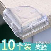 (一件免運)兒童防撞角防磕碰防撞條安全保護角包桌子玻璃茶幾寶寶硅膠桌角套
