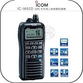 《飛翔無線3C》ICOM IC-M92D GPS 手持海上無線電對講機│公司貨│VHF IPX7│海事漂浮防水機