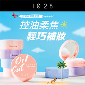 1028 Oil Cut!超吸油蜜粉餅 5g 膚色/透明/紫微光【BG Shop】3款可選