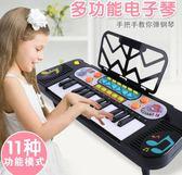 兒童電動電子琴女孩鋼琴早教益智玩具講故事兒歌音樂1-3-6歲寶寶 伊韓時尚