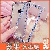蘋果 iPhone12 mini 12 Pro Max 11 Pro Max SE2 XS MAX IX XR i8+ 邊框彩鑽系列 手機殼 水鑽殼 訂製