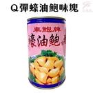 金德恩 台灣製造 Q彈蠔油鮑味塊罐頭1罐425g/美食