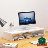 臺式墊單層電腦增高架桌面鍵盤收納置物架增高托架【福喜行】