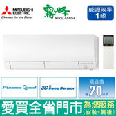三菱變頻冷暖空調5-6坪1級MSZ/MUZ-FH35NA_含運送到府+標準安裝【愛買】