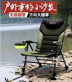 歐式釣椅折疊台釣椅子多功能釣魚椅可升降筏釣凳wy 快速出貨
