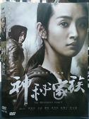 影音專賣店-O03-044-正版DVD*港片【神秘家族】-林依晨,藍正龍*惠英紅