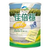 博能生機 ~佳倍穩100鉻配方750公克/罐(全素)