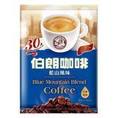 伯朗三合一咖啡-藍山風味15g*30包【愛買】