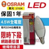 OSRAM 歐司朗 4.5W LED 蠟燭燈 E14 LED燈泡 2700K黃光 自然光系列 神明燈
