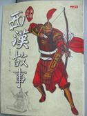 【書寶二手書T1/兒童文學_PDI】快樂讀經典:西漢故事_林漢達