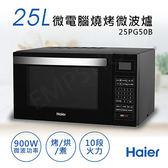 【海爾Haier】25L微電腦燒烤微波爐 25PG50B