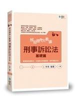 二手書博民逛書店 《解密國考大數據:刑事訴訟法(基礎篇)》 R2Y ISBN:9789862957905│林肯