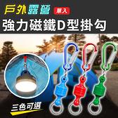 磁鐵掛勾 可吊掛 露營燈勾 戶外露營強力磁鐵D型掛勾(三色選) NC17080452 ㊝加購網