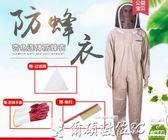 防蜂服蜂具養蜂專用工具新品防蜂衣連體全套全身透氣蜜蜂防護服帽LX爾碩數位