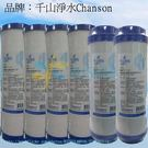 【一年份6入】【免運費】千山淨水Chanson原廠公司貨濾心CT-J10*4+J20*2...同舊型號CT-J1*4+J2*2