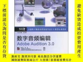二手書博民逛書店數字音頻編輯Adobe罕見Audition 3.0(含光盤1張)