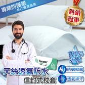 防水保潔枕頭套/天絲舒柔表布【枕頭套2入】絕對防水、多層防護、枕套單賣品 MIT台灣製造