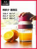 手動榨汁機橙子神器橙汁機家用 全館免運