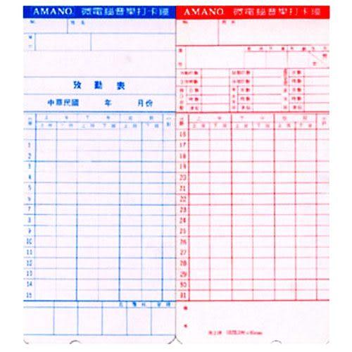 南工140出勤卡(音樂打鐘)AMANO/100張