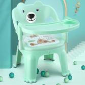 餐桌椅 兒童餐椅帶餐盤寶寶吃飯桌兒童椅子餐桌靠背叫叫椅寶寶塑料小凳【快速出貨八折優惠】