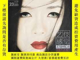 二手書博民逛書店看電影罕見2005年8月 第23期 含隨刊附送淘碟手記 封面 章子怡 藝伎回憶錄Y431756