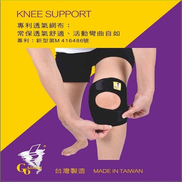 慢跑運動護膝 GoAround 6吋蝴蝶型交叉護膝(1入) 醫療護具 涼感透氣 舒適 跑步運動  預防傷害