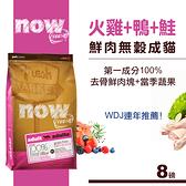 【SofyDOG】Now! 鮮肉無穀天然糧 成貓配方(8磅) 貓飼料 貓糧 抗敏