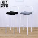 厚型泡棉沙發(織布椅面)鋼管腳-吧台椅/高腳椅/餐椅/洽談椅 二色可選 MIT台灣製CH32BC-WF-Bar