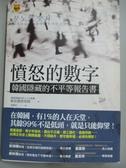 【書寶二手書T6/社會_KFI】憤怒的數字:韓國隱藏的不平等報告書_新社會研究院