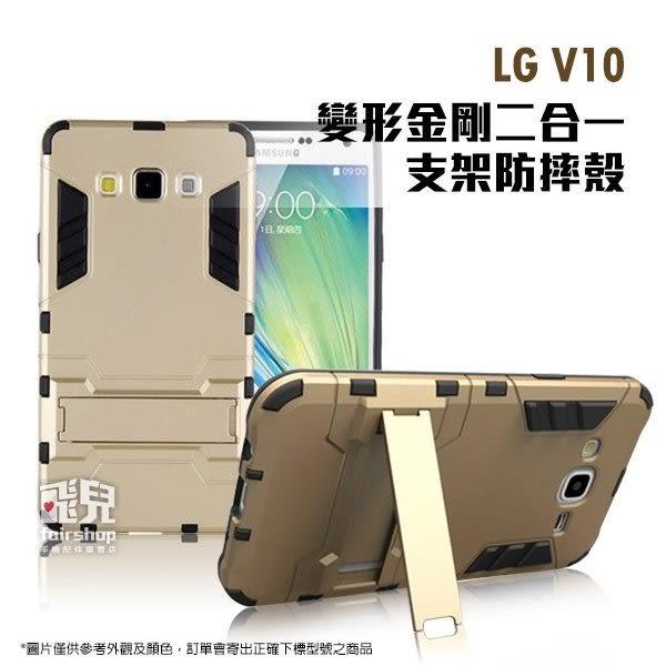 【妃凡】實用派!LG V10 變形金剛二合一支架防摔殼 保護殼 保護套 手機殼 支架 手機套