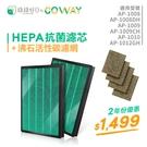 綠綠好日 副廠 兩年份濾網組 適用 Coway AP1009ch AP1008 AP1010 AP1009 濾網 coway濾網 Coway濾網
